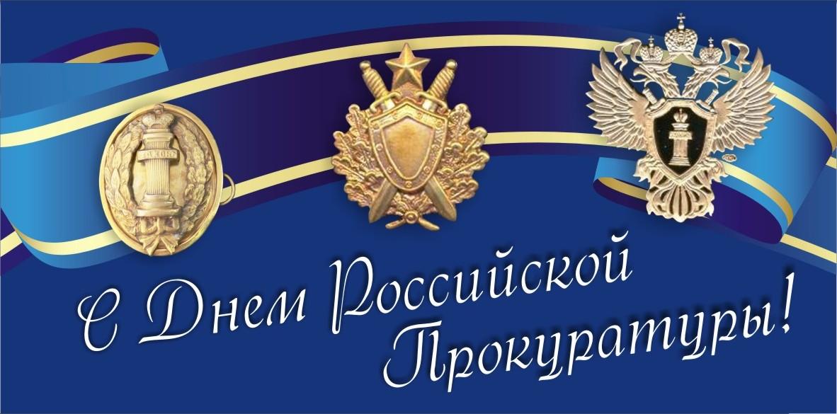 Поздравления с днем работника органов прокуратуры