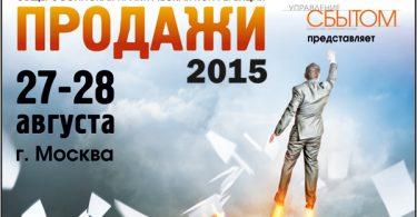 ежегодная общероссийская практическая конференция «ПРОДАЖИ-2015»