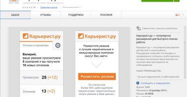 Расширение Карьерист.ру