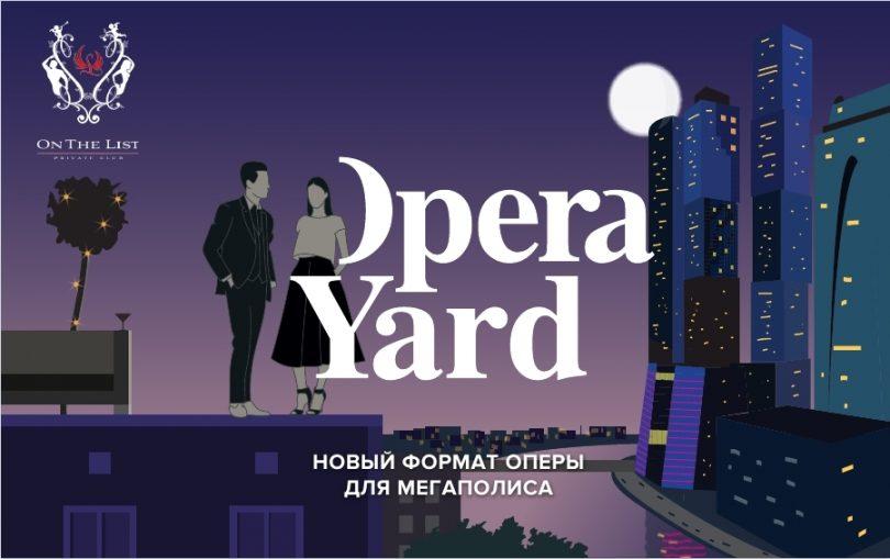 29 августа Опера на Крыше мира