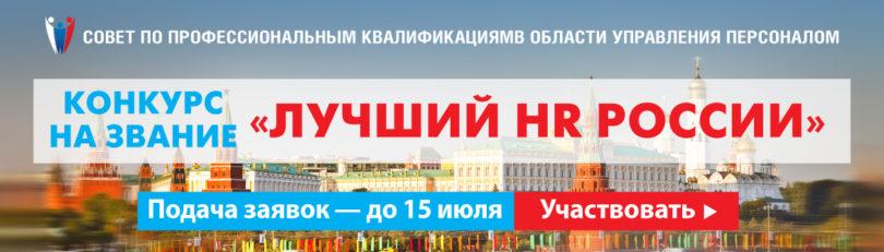 HRSovet2016_1170x333_ImgZastavka_Ready