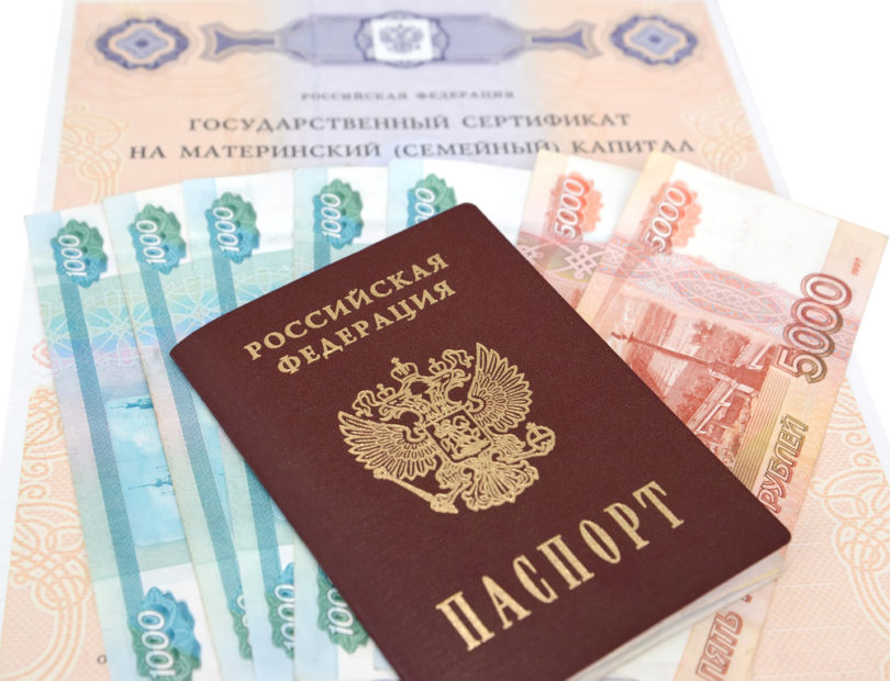 The state certificate on the maternity (family) capital, the Russian money and the passport