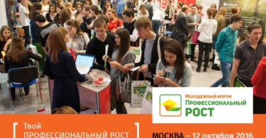 forum-msk_osen-2016