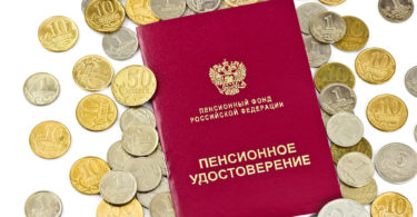 Pension certificate on the background of coins