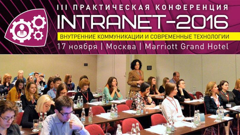 intranet-2016-854x480-1
