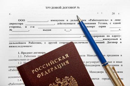 Проверить трудовой договор помощь в получении ипотеки в московской области
