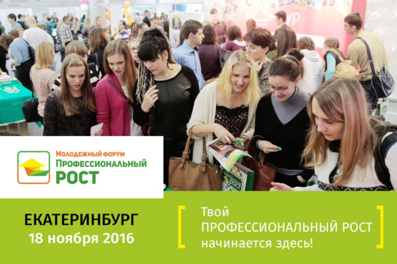 forum-ekb_osen-2016