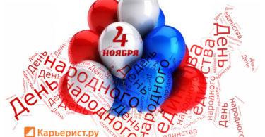 4noyabrya