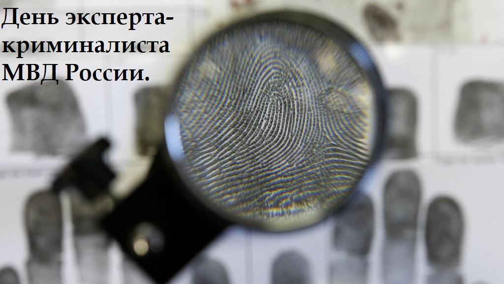 Открытки с днем эксперта-криминалиста