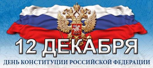 12_dekabrja_den_konstitucii_rf
