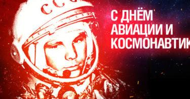 1365756454_den-kosmonavta-vwowp