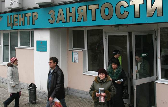 цель введения документа – это поддержка трудовой мобильности россиян, которые в условиях кризиса остались без работы.