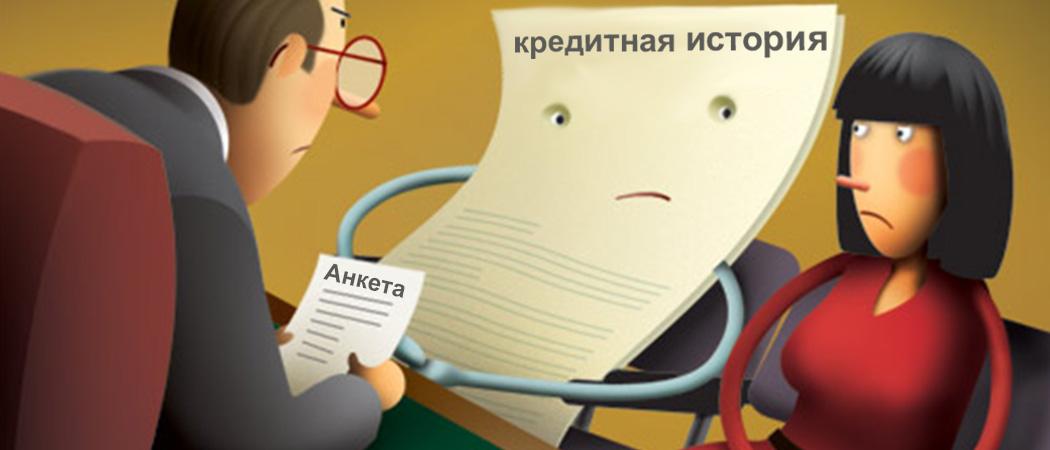 kreditnaya-istoriya1
