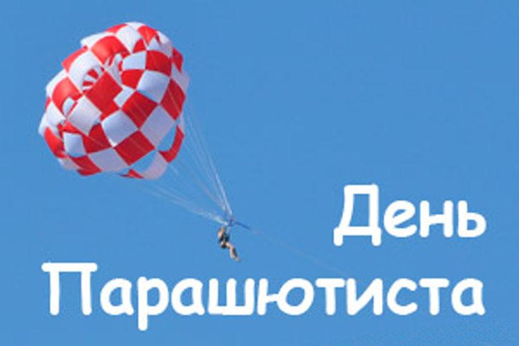День парашютиста картинки прикольные