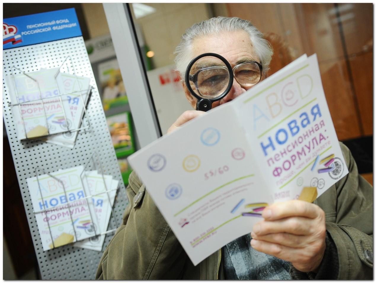 RYAZAN, RUSSIA. FEBRUARY 2, 2015. An old man looks through a brochure at an office of Russia's Pension Fund in Ryazan. Alexander Ryumin/TASS Ðîññèÿ. Ðÿçàíü. 5 ôåâðàëÿ. Ïåíñèîíåð â îäíîì èç îòäåëåíèé Ïåíñèîííîãî ôîíäà Ðîññèè. Àëåêñàíäð Ðþìèí/ÒÀÑÑ