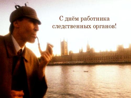 Картинки день работника следственных органов, открытки