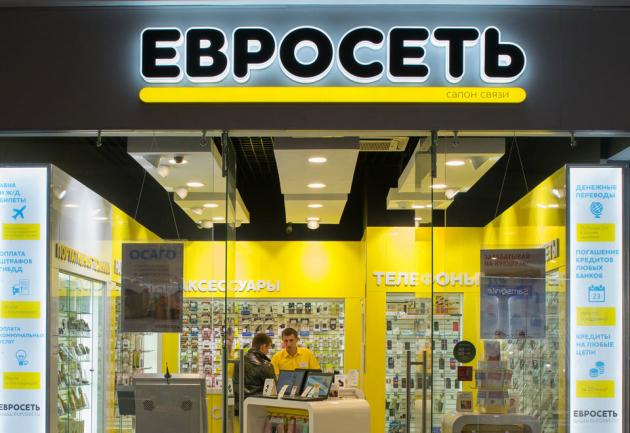 evroset-mogut-likvidirovat-v-2017-godu_1