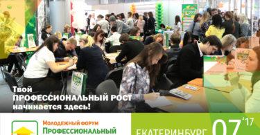 forum-ekb-7-aprelya-2017