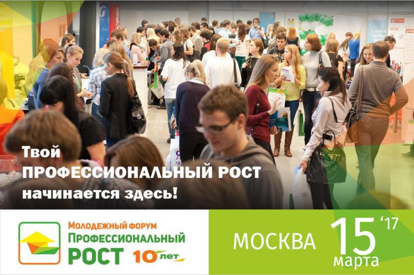 forum-moskva-15-marta-2017