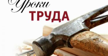 1480537559_1364822200_uroki_truda_montagnik-0-00-09-034