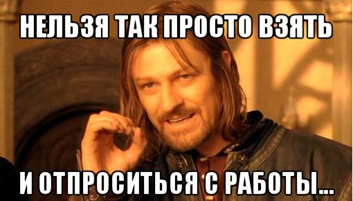 kak-otprositsya-s-raboty_fun
